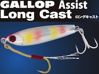 Gallop Assist Long Cast 42g